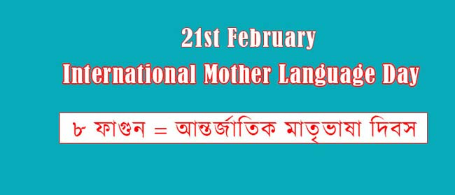 21 February 1952 Bangla Calendar