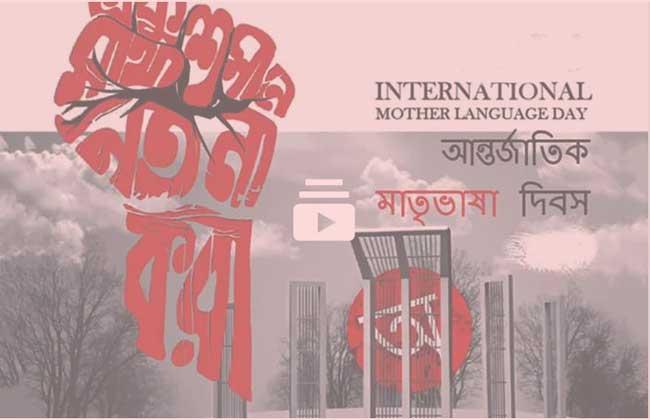 International Language Day Song