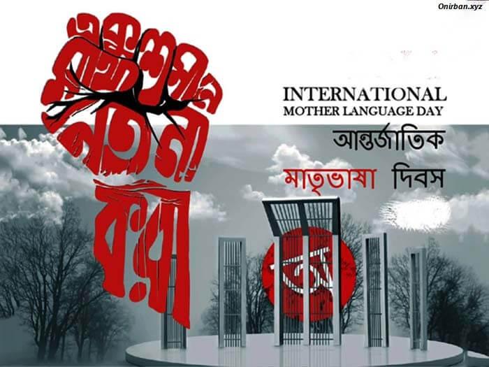 International Mother Language Day In Bangla Language