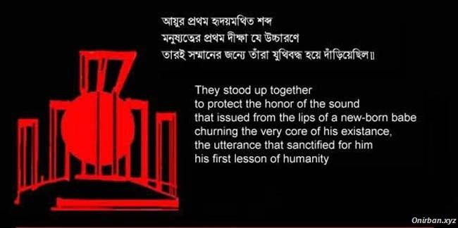 Mother Language Day Bangla Quotes