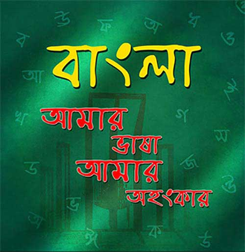 Mother language day pictures