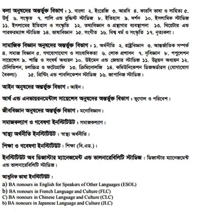 DU B Unit Subject List