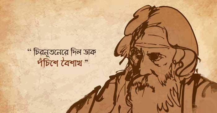 Rabindra Jayanti Image Download